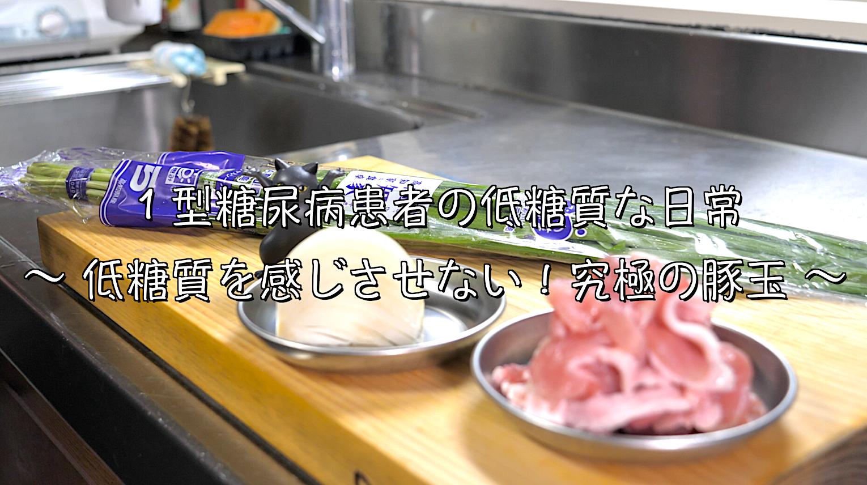 低糖質 豚玉 レシピ