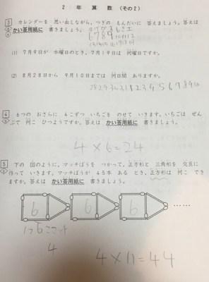 四谷大塚 夏期講習判定テスト 算数問題(その2)