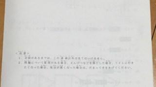 四谷大塚 2017夏期講習判定テスト表紙