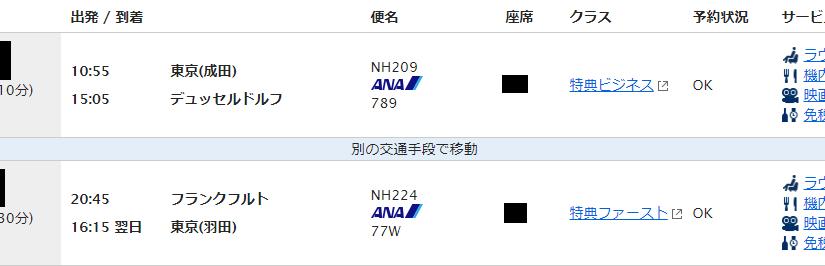 【ANAファーストクラス】特典航空券を予約!