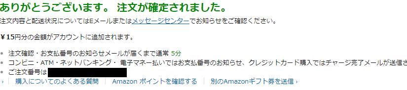 【タッチ決済専用プリペイドカード】 タッチしなくても決済出来た!