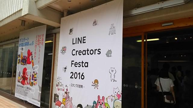 Line Creators Festa