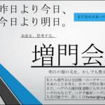 ハゲサークル早稲田大学増門会とは?豊田議員の罵倒音声や動画まとめ