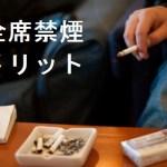 ファミレス業界は今後全席禁煙になる?売り上げが増加した理由とは?