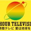 24時間テレビ歴代ドラマの出演者や原作一覧まとめ!【第3回~第21回まで】