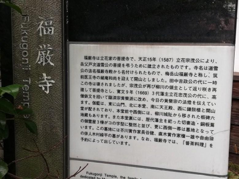 福厳寺の説明書き