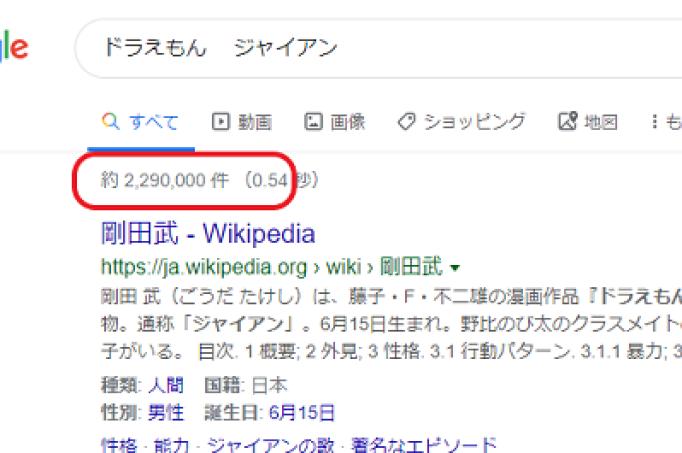 ジャイアン 検索結果