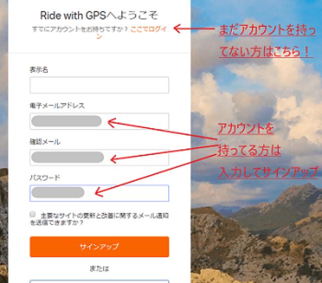 Ride with GPS サインアップ画面