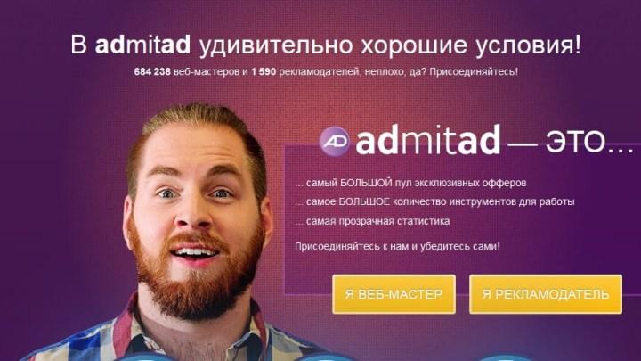 Admitad. Глобальная партнерская сеть.