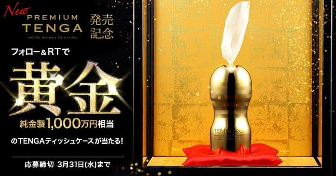 Японский производитель средств для мастурбации Tenga выпускает свой «золотой подарок». 16+
