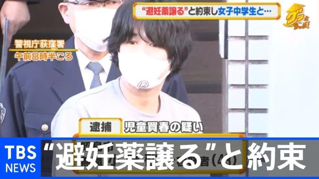 Мужчина расплатился с 13-летней девочкой противозачаточными таблетками. Токио