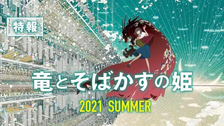 Режиссер Summer Wars Мамору Хосода представил трейлер нового аниме-фильма «Belle».