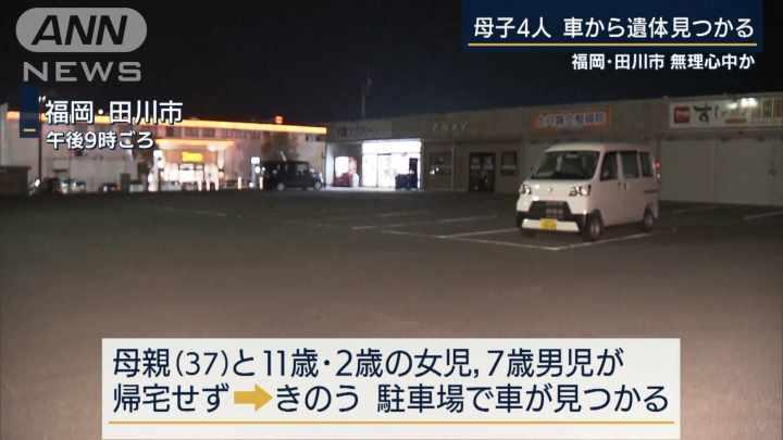 Женщина и трое детей найдены мертвыми в машине. COVID-19 и самоубийства в Японии.