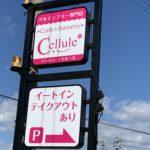 Cellule(セルール)グルテンフリー専門店