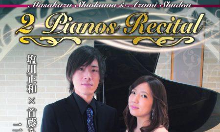 塩川正和×首藤あずみ二台ピアノデュオリサイタル