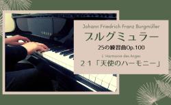 【独学ピアノ】ブルグミュラー:25の練習曲Op.100-21 「天使のハーモニー」