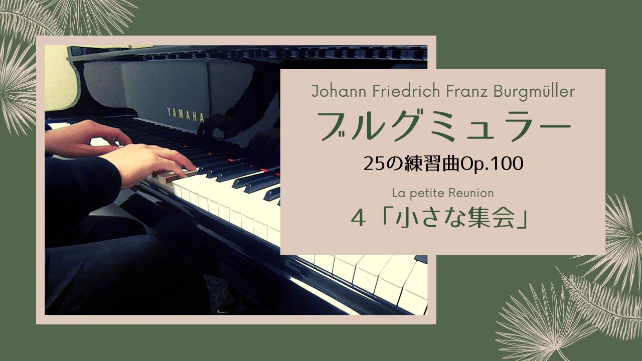 【独学ピアノ】ブルグミュラー:25の練習曲Op.100-4「小さな集会」