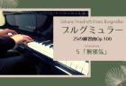 【独学ピアノ】ブルグミュラー:25の練習曲Op.100-5「無邪気」