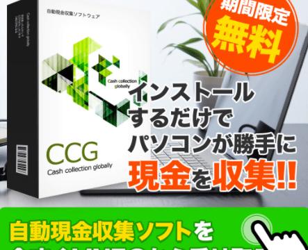 自動現金収集ソフトウエアCCG