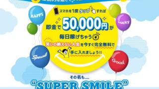 スーパースマイル(SUPER SMILE) LP 紹介ページ