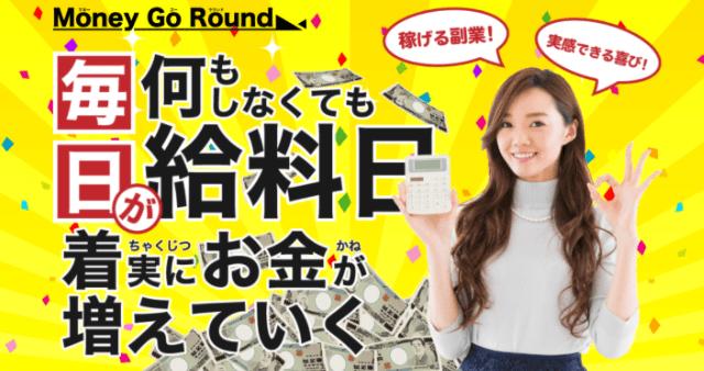 Money Go ROUND(マネーゴーラウンド) LP 紹介ページ