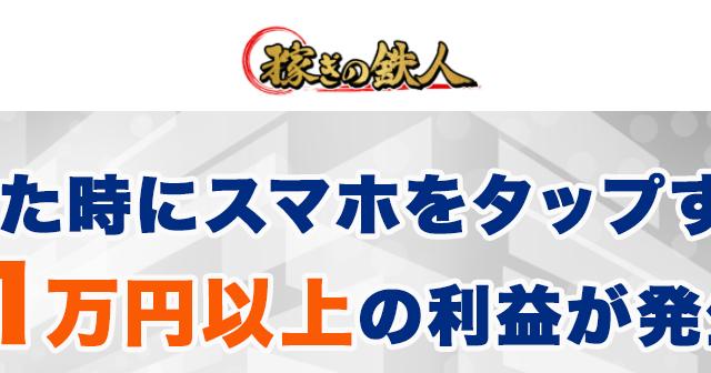 稼ぎの鉄人 LP紹介ページ