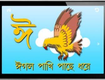 Hashi Khushi: A Fun Interactive Way to Teach Young Kids Bengali Alphabets