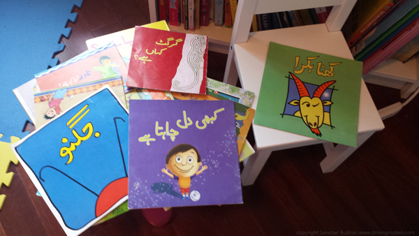 kids urdu books