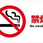 禁煙外来は効果なし?口コミ評判で分析!
