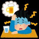 お酒が弱い人への3つの対策方法!吐くと強くなるのは本当?