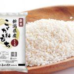 もち米の賞味期限は開封後どれぐらい持つ?冷蔵庫に入れたら延びるのか?