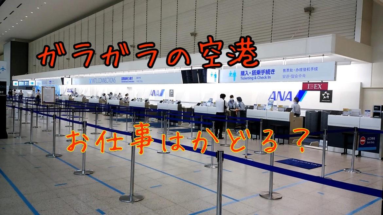 오사카 공항