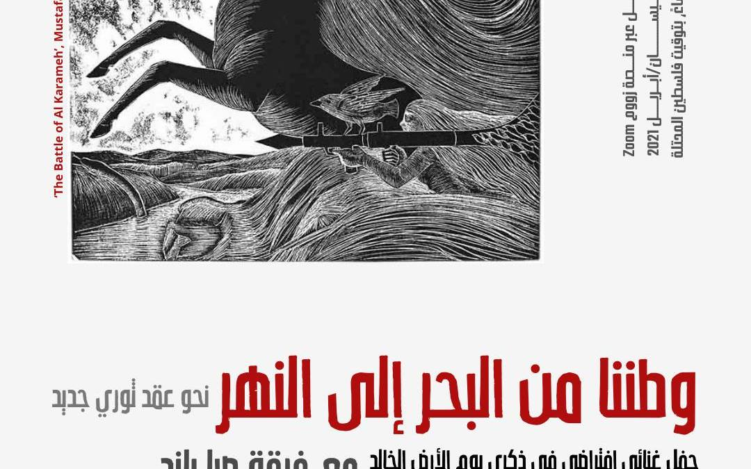 3 نيسان/ أبريل —  العرض الغنائي: وطننا من البحر إلى النهر