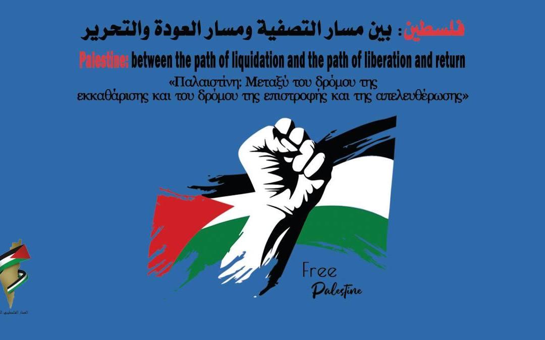 17/6: «Παλαιστίνη: Μεταξύ του δρόμου της εκκαθάρισης και του δρόμου της επιστροφής και της απελευθέρωσης»