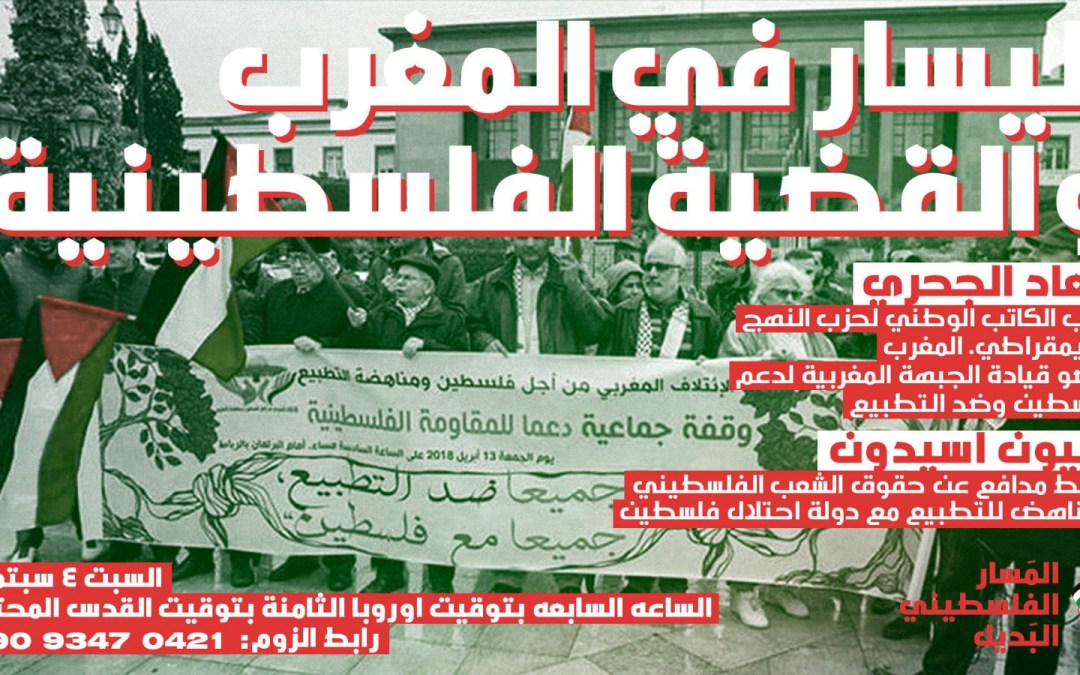 4 سيبتمبر : اليسار في المغرب والقضية الفلسطينية