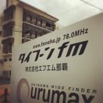 ラジオに出ました。