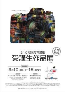 2017 ジャン松元 受講生写真展