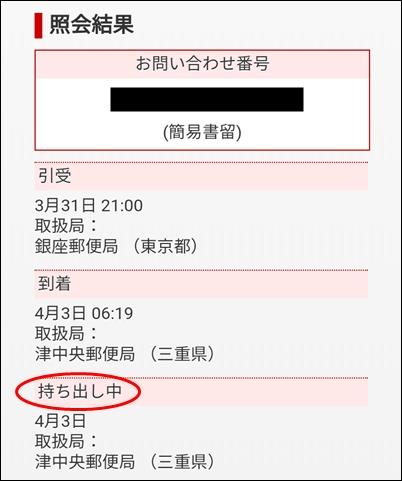 局 番号 郵便 問い合わせ 0120