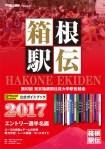 箱根駅伝 ライバル校が王者・青学大に勝つための戦略を探る