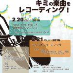 20160220-21ミュージッククリエイトWS