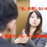 【行動心理学】ドクターX『私、失敗しないので』の心理効果