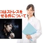 【ネットで話題】タバコはストレスを増幅させる件について