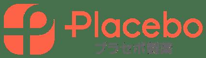 placebo-yoko