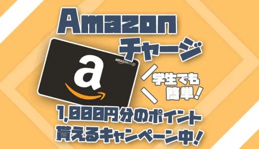 【誰でも簡単】Amazonチャージで1000円分のポイント獲得!【徹底解説】