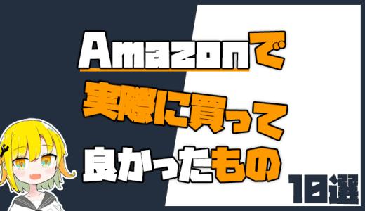 【2020年】Amazonで買ってよかったものを紹介! おすすめを10種類に厳選しました。