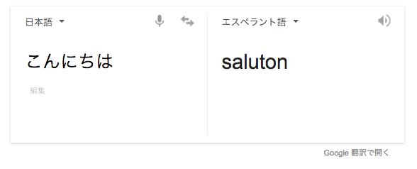 エスペラント語が使われてるもの・由来の名前などをまとめ | inatabi