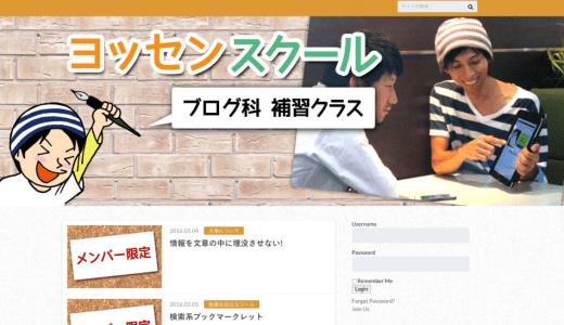 オンラインサロン「ヨッセンスクール」退会理由とブログ塾の感想