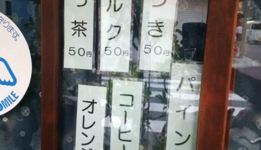 かどやの50円アイスが安くて美味しい!美野島商店街の名物を食べてきた。