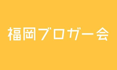 「福岡ブロガー会」開催!福岡のブログ運営者のコミュニティ作り