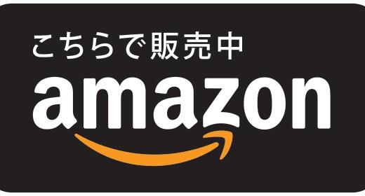 Amazon出品者から試供品を貰って楽しむ|無料でいろいろ買う方法